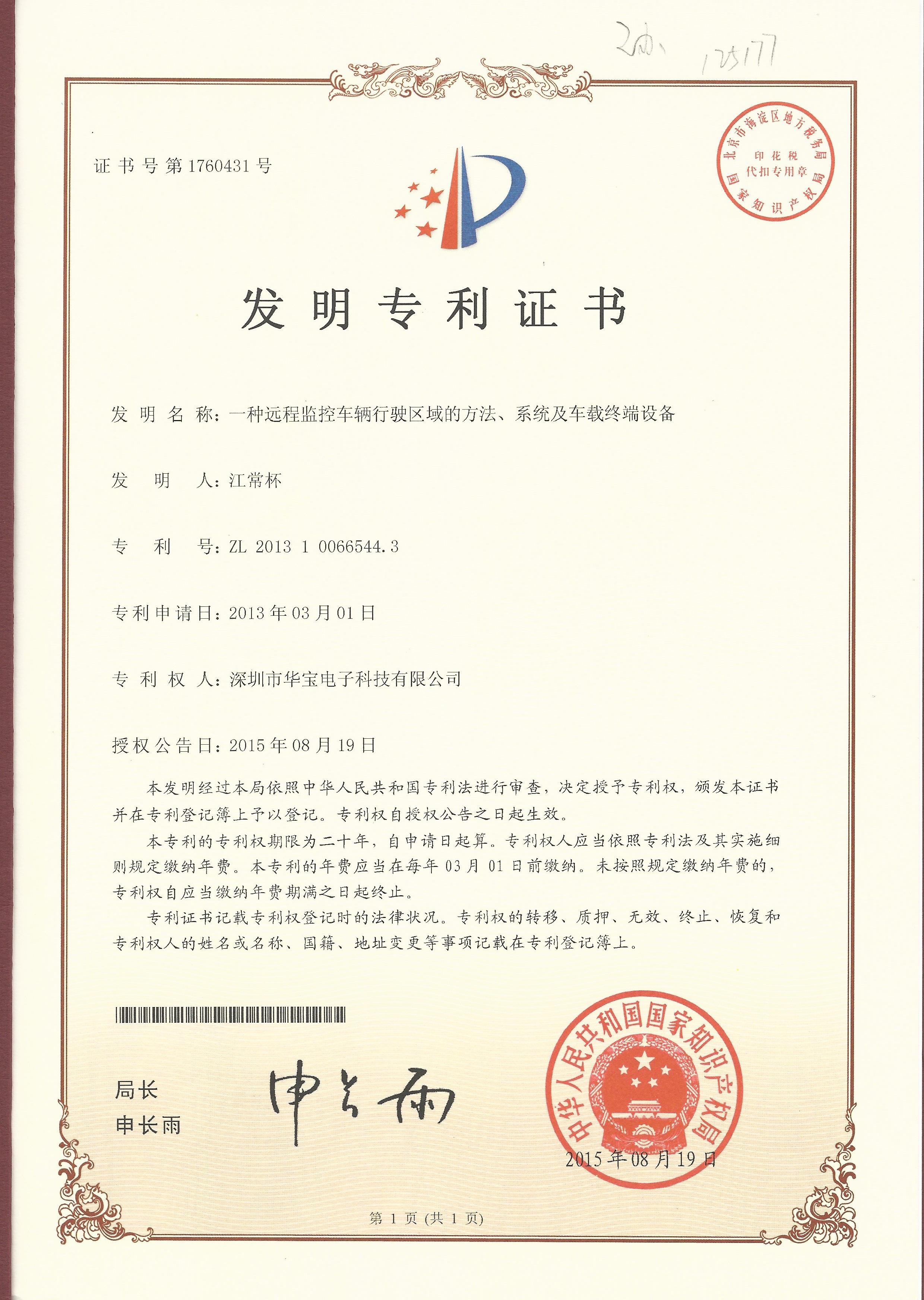 创造专利证书