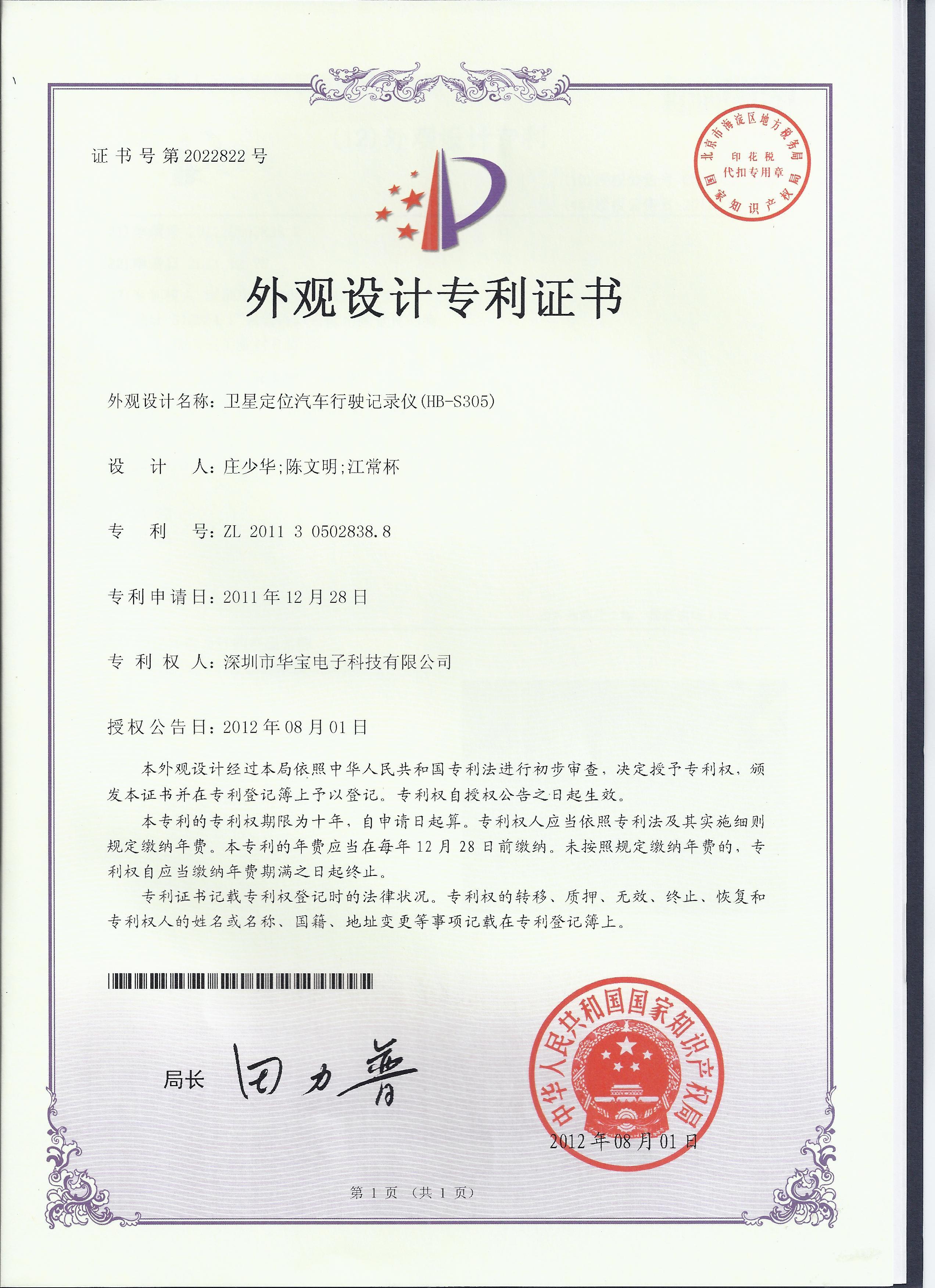 表面设计专利证书