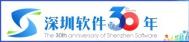 深圳软件三十年