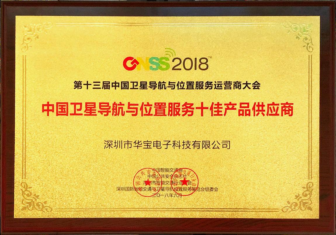 2017中国卫星导航财产十佳产物供给商