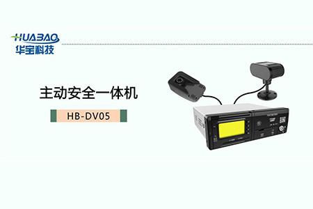 【HB-DV05】委顿驾驶预警神器